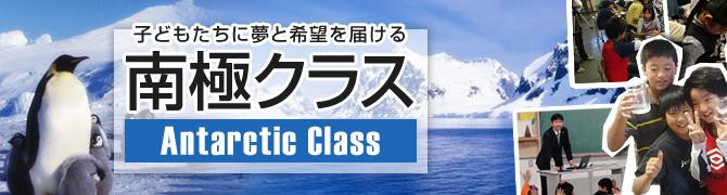 子どもたちに夢と希望を届ける南極クラス