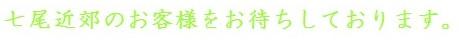 石川県内のリフォームはお任せください。