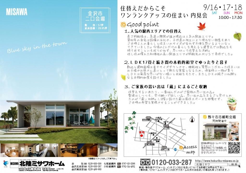 20170916_宮崎邸
