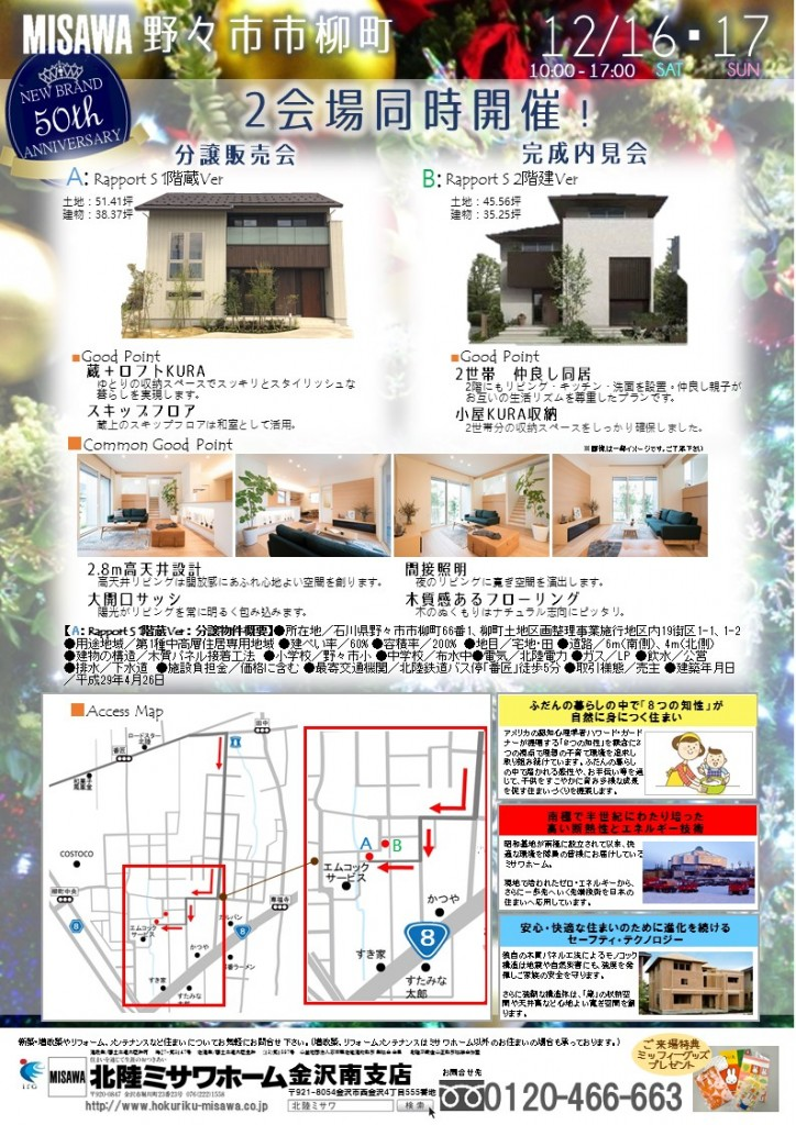 201612_柳町_販売会
