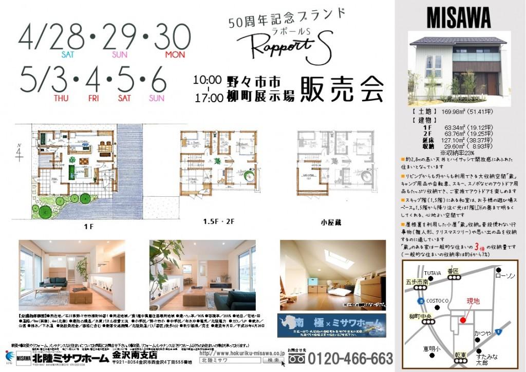 201804_柳町分譲販売会
