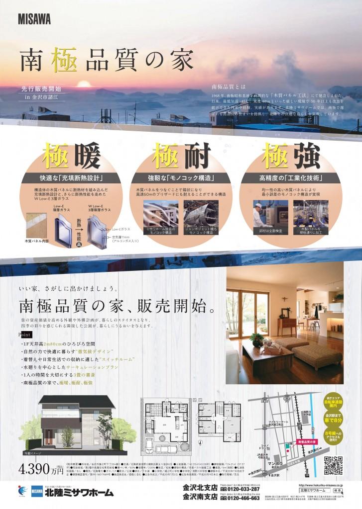 【金沢北支店:7/28(土)、29(日)】 金沢市諸江町下丁にて 「南極品質の家」 New Open!