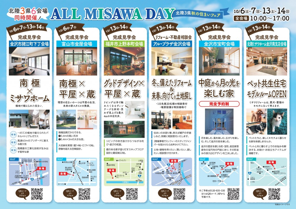 【ALL MISAWA DAY:10/6(土)、7(日)、13(土)、14(日)】 北陸3県6会場にて MISAWAを体感!秋の住まいフェア開催!
