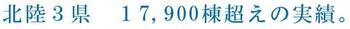 北陸3県 17900棟超えの実績。